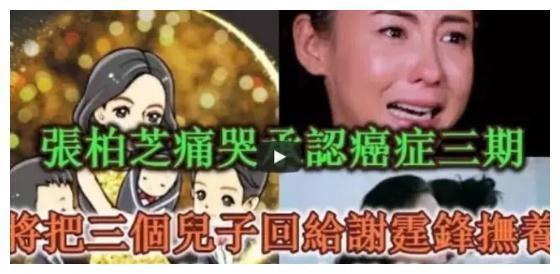 Xôn xao thông tin Trương Bá Chi bị ung thư giai đoạn cuối, đã giao quyền nuôi con cho Tạ Đình Phong?