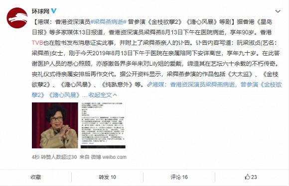 'Quý bà' của TVB qua đời ở tuổi 90 vì ung thư, truyền thông Hong Kong đau xót tiễn biệt